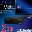 【送料無料】e:RECOデスクトップ TV録画用3.5インチ外付けハードディスク(HDD) 2.0TB:ELD-ERT020UBK[ELECOM(エレコム)]【税込2160円以上で送料無料】 [05P27May16]
