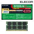 [アウトレット]メモリモジュール 204pin DDR3L-1333/PC3L-10600 DDR3L-SDRAM S.O.DIMM(4G)/ノート:EV1333L-N4G【ELECOM(エレコム):エレコムダイレクトショップ】
