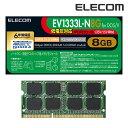 [アウトレット]【送料無料】メモリモジュール 204pin DDR3L-1333/PC3L-10600 DDR3L-SDRAM S.O.DIMM(8G)/ノート...