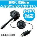 [アウトレット]ヘッドセット 巻取り収納付きUSBヘッドセットマイクロフォン[片耳イヤーフックタイプ]:HS-EP10UBK【ELECOM(エレコム):エレコムダイレクトショップ】
