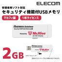 [アウトレット]【送料無料】ウィルス対策USBメモリ(マカフィー)[マカフィ版 管理者ソフト対応 1年ライセンス 2GB]:HUD-PUVM02GM1【ELECOM(エレコム):エレコムダイレクトショップ】