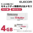 [アウトレット]ウィルス対策USBメモリ(マカフィー)[マカフィ版 1年ライセンス 4GB]:HUD-PUVM04GA1【ELECOM(エレコム):エレコムダイレクトショップ】