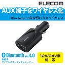 [アウトレット]【送料無料】車載Bluetooth(ブルートゥース)オーディオレシーバー:LBT-ACR01BK[ELECOM(エレコム)]