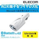 [アウトレット]車載Bluetooth(ブルートゥース)オーディオレシーバー:LBT-ACR01WH[ELECOM(エレコム)]