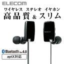 [アウトレット]NFC apt-X搭載Bluetoothイヤホン:LBT-HP05NAVBK[ELECOM(エレコム)]