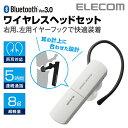 Bluetoothワイヤレスヘッドセット 通話専用 左右両耳対応 連続通話5時間 ホワイト:LBT-HS10PCWH[ELECOM(エレコム)]【税込2160円以上で..
