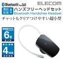 小型Bluetoothワイヤレスヘッドセット 通話・音楽対応 イヤホンマイク Bluetooth3.0 ブラック:LBT-MPHS400MBK【税込2160円以上で送料無料】【Logitec(ロジテック):エレコムダイレクトショップ】