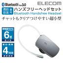 小型Bluetoothワイヤレスヘッドセット 通話・音楽対応 イヤホンマイク Bluetooth3.0 シルバー:LBT-MPHS400MSV【税込2160円以上で送料無料】【Logitec(ロジテック):エレコムダイレクトショップ】