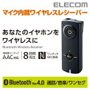 [アウトレット]【送料無料】Bluetoothワイヤレスオーディオレシーバー 連続再生8時間 Bluetooth4.0 ブラック:LBT-PAR150BK[ELECOM(エレコム)]
