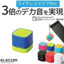 [アウトレット]小型Bluetoothワイヤレススピーカー 超コンパクトサイズ カメラシャッター機能搭載 イエロー×ブルー:LBT-SPCB01AV1[ELECOM(エレコム)]【税込2160円以上で送料無料】
