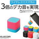[アウトレット]小型Bluetoothワイヤレススピーカー 超コンパクトサイズ カメラシャッター機能搭載 シアン×ピンク:LBT-SPCB01AV2[ELECOM(エレコム)]【税込2160円以上で送料無料】