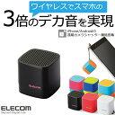 [アウトレット]小型Bluetoothワイヤレススピーカー 超コンパクトサイズ カメラシャッター機能搭載 ブラック:LBT-SPCB01AVBK[ELECOM(エレコム)]【税込2160円以上で送料無料】