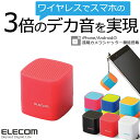 [アウトレット]小型Bluetoothワイヤレススピーカー 超コンパクトサイズ カメラシャッター機能搭載 レッド:LBT-SPCB01AVRD[ELECOM(エレコム)]【税込2160円以上で送料無料】