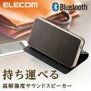 [アウトレット]【送料無料】フラップ付超薄型ワイヤレスBluetooth(ブルートゥース)スピーカー:LBT-SPTR02AVBR[ELECOM(エレコム)]