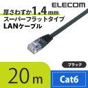 エレコム LANケーブル cat6 スーパーフラットLANケーブル 20m ブラック LD-GF/BK20