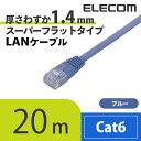 エレコム LANケーブル cat6 スーパーフラットLANケーブル 20m ブルー LD-GF/BU20 【店頭受取対応商品】