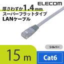 幅約6mm、厚さ約1.4mmのスーパーフラットタイプケーブルを採用したGigabit対応のCAT6準拠LANケーブル