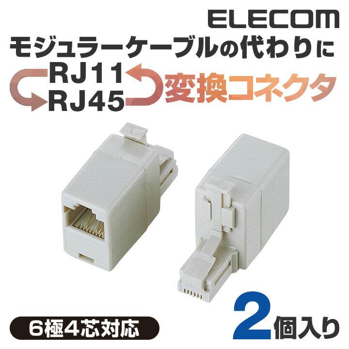 エレコム モジュラケーブル−LANケーブル変換コネクタキット RJ45‐RJ11 LD-RJ4511THEN