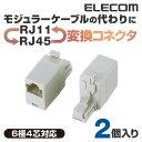 変換コネクタキット:LD-RJ4511THEN【税込2160円以上で送料無料】【ELECOM(エレコム):エレコムダイレクトショップ】