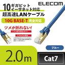 【送料無料】ツメの折れないLANケーブル(Cat7準拠)[2m]:LD-TWST/BM20【ELECOM(エレコム):エレコムダイレクトショップ】