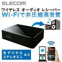 [アウトレット]【送料無料】Wi-Fiオーディオレシーバー 非圧縮データ転送 iPhone Android Mac対応:LDT-AVWAR800[ELECOM(...