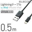 ロジテック Lightningコネクタ対応ケーブルLightningコネクタ-USB Aコネクタ 0...