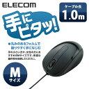 有線マウス 3ボタン BlueLEDマウス Mサイズ:M-BL17UBBK【ブラック/黒】【税込2160円以上で送料無料】【ELECOM(エレコム):エレコムダイレクトショップ】