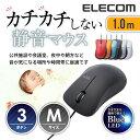 カチカチしない静音マウス 有線 3ボタン:M-BL24UBSBK[ELECOM(エレコム)]【税込2160円以上で送料無料】