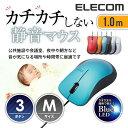 エレコム 静音マウス サイレントスイッチ 読み取り高性能 BlueLEDマウス 3ボタン 有線 ブルー Mサイズ M-BL24UBSBU