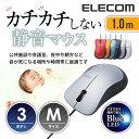 エレコム 静音マウス サイレントスイッチ 読み取り高性能 BlueLEDマウス 3ボタン 有線 シルバー Mサイズ M-BL24UBSSV