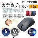 カチカチしない静音マウス 有線 5ボタン:M-BL25UBSBK[ELECOM(エレコム)]【税込2160円以上で送料無料】