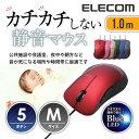 エレコム 静音マウス サイレントスイッチ 読み取り高性能 BlueLEDマウス 5ボタン 有線 レッド Mサイズ M-BL25UBSRD