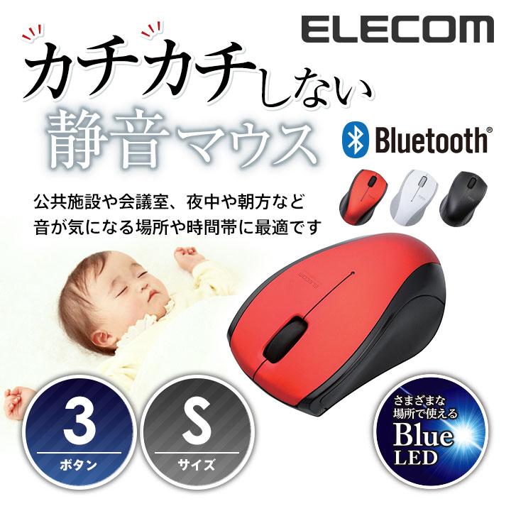 エレコム 静音Bluetooth ワイヤレスマウス 電池長持ち IR LED コンパクトサイズ 3ボタン レッド Sサイズ M-BT15BRSRD