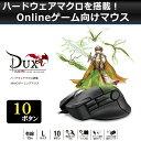 【送料無料】MMOゲーミングマウス DUX ハードウェアマクロ搭載 10ボタン 光学センサー 有線 ブラック [Lサイズ]:M-DUX30BK[ELECOM(エレコム)]