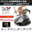 【送料無料】MMOゲーミングマウス DUX 2PC同時操作機能付 19ボタン 光学センサー 有線・無線 ブラック [Lサイズ]:M-DUX70BK[ELECOM(エレコム)]
