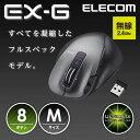 【送料無料】EX-G 握りの極み ワイヤレスマウス 8ボタン+チルト Mサイズ UltimateLaser:M-XGM20DLBK[ELECOM(エレコム)]