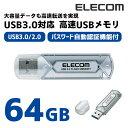 USB3.0対応で、最大60MB/sの高速データ転送を実現!USBポートに挿し込むだけで簡単に使用できるスタンダードモデル[USBメモリアウトレット]