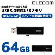 [アウトレット]USBメモリ 【送料無料】大容量データも高速転送できるUSB3.0対応の超高速USBメモリ[64GB]:MF-CSU364GBK【ELECOM(エレコム):エレコムダイレクトショップ】