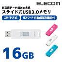 スライド方式だからキャップを紛失する心配不要。USB3.0対応で、最大60MB/sの高速データ転送を実現するUSBメモリ。[USBメモリアウトレット]