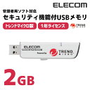 [アウトレット]セキュリティ機能付USBメモリ[トレンドマイクロ版 管理者ソフト対応 1年ライセンス 2GB]:MF-PUVT02GM1【ELECOM(エレコム):エレコムダイレクトショップ】