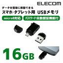 【送料無料】スマホ・タブレット用USB3.0メモリ16GB:MF-SAU316GBK[ELECOM(エレコム)]