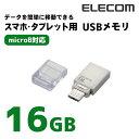 [アウトレット]スマートフォン・タブレット対応OTG USB2.0対応メモリ[16GB]:MF-SBU216GSV[ELECOM(エレコム)]【税込2160円以上で送料無料】