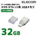 [アウトレット]スマートフォン・タブレット対応OTG USB2.0対応メモリ[32GB]:MF-SBU232GSV[ELECOM(エレコム)]【税込2160円以上で送料無料】