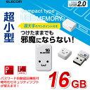 超小型USB2.0USBメモリ/16GB:MF-SU2B16GWHF[ELECOM(エレコム)]【税込2160円以上で送料無料】