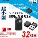 エレコム 超小型USB2.0USBメモリ/32GB MF-SU2B32GBK