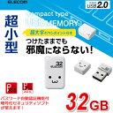 エレコム 超小型USB2.0USBメモリ/32GB MF-SU2B32GWHF