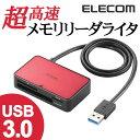 [アウトレット]UHS-II対応USB3.0高速メモリリーダライタ:MR3-A007RD[ELECOM(エレコム)]【税込2160円以上で送料無料】