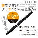 エレコム やわらかなペン先でタッチ操作が快適に!タブレットPC対応タッチペンロングタイプ P-TPALBK