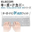 LAVIE Desk All-in-one、NEC VALUESTAR Wシリ-ズ対応のキーボードカバーです。キーボードの汚れを防ぎ、清潔に使うことのお役に立ちます。
