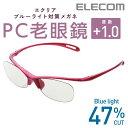 [アウトレット]ブルーライト対策PCメガネ(老眼鏡)/+1.0:R-BC10-L01WN[ELECOM(エレコム)]